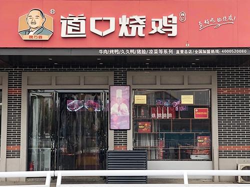 林州姚村总店